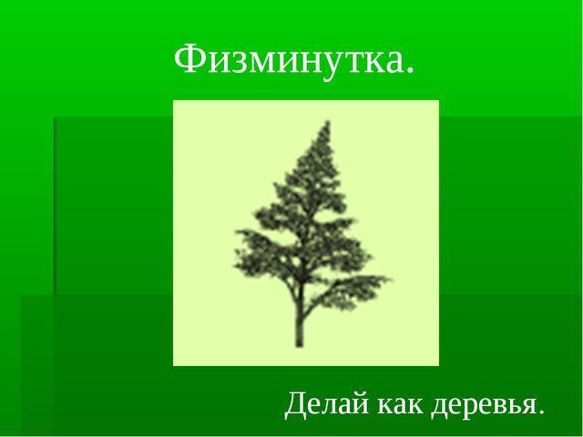 Делай как деревья. Физминутка.