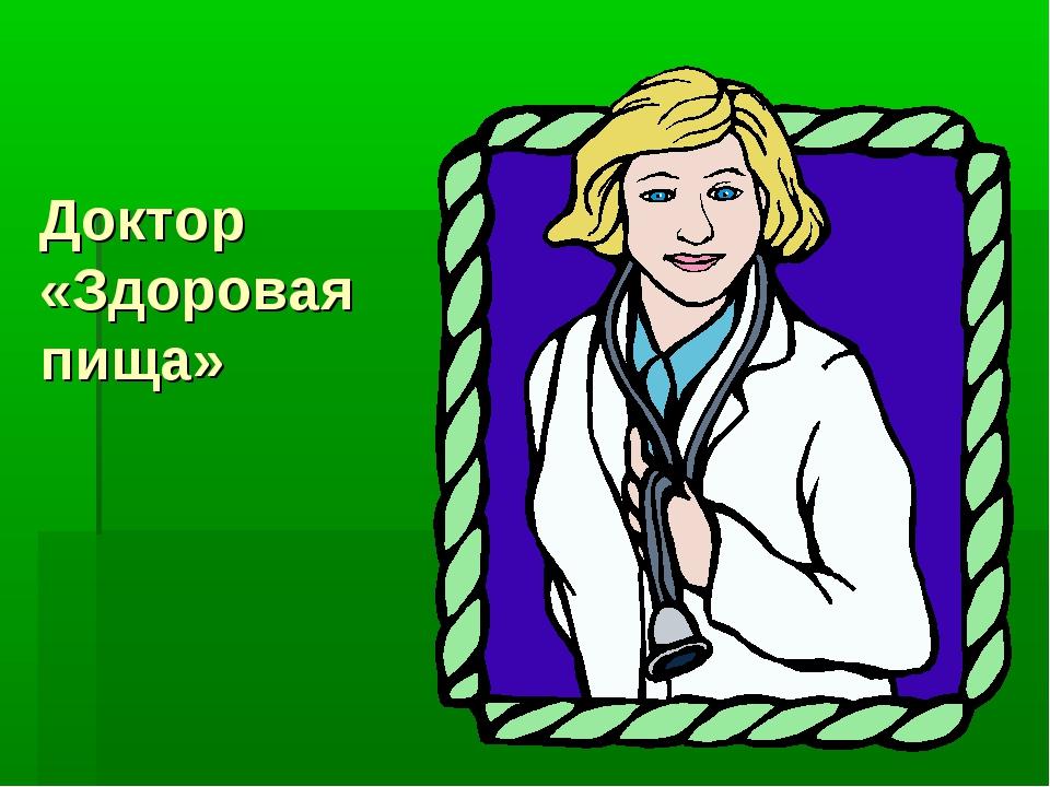 Доктор «Здоровая пища»