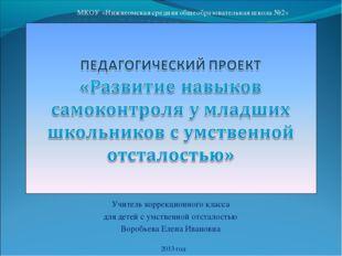 Учитель коррекционного класса для детей с умственной отсталостью Воробьева Е