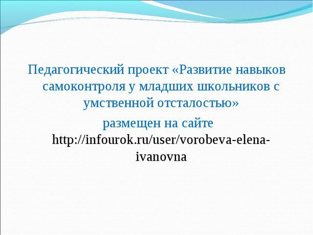 Педагогический проект «Развитие навыков самоконтроля у младших школьников с...