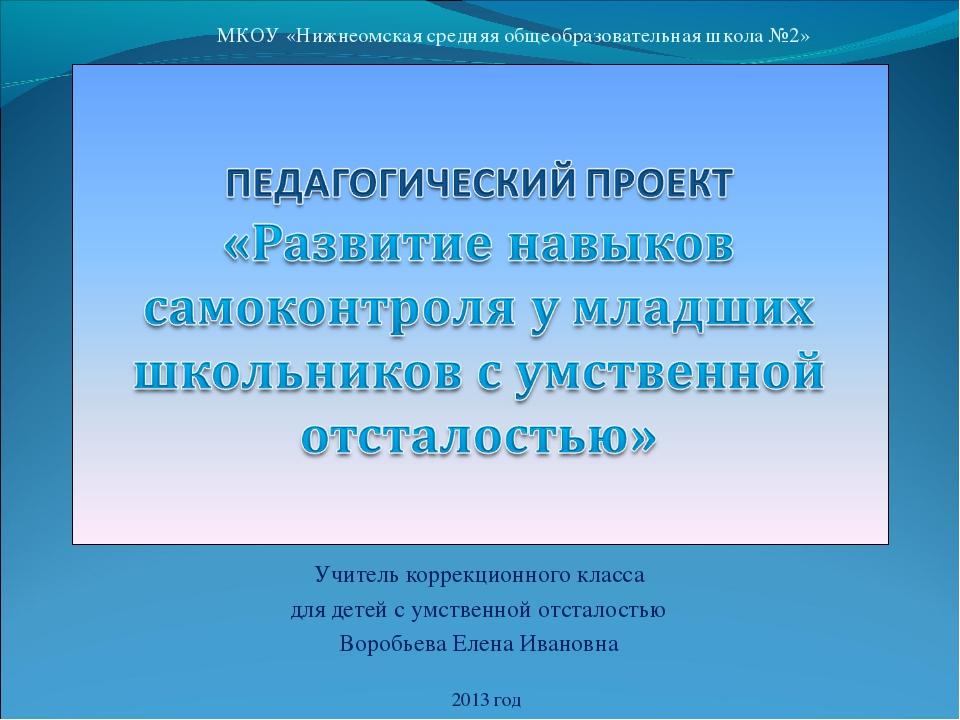 Учитель коррекционного класса для детей с умственной отсталостью Воробьева Е...