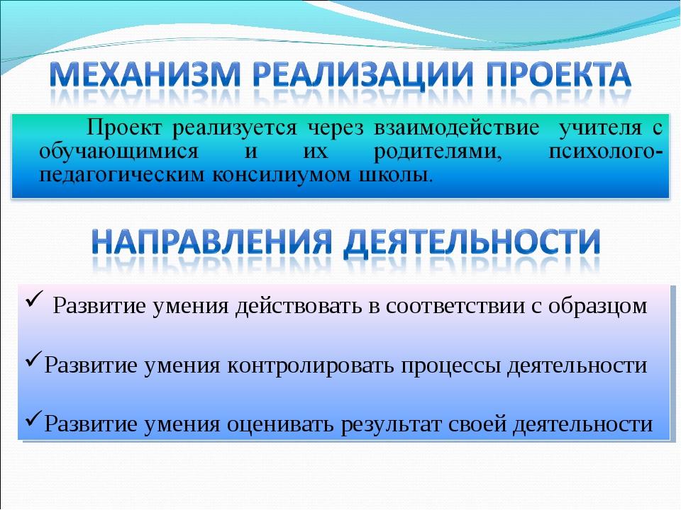 Развитие умения действовать в соответствии с образцом Развитие умения контро...