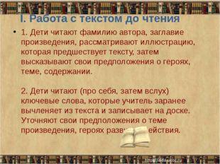 I. Работа с текстом до чтения 1. Дети читают фамилию автора, заглавие произве