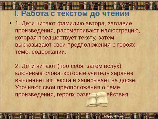 I. Работа с текстом до чтения 1. Дети читают фамилию автора, заглавие произве...
