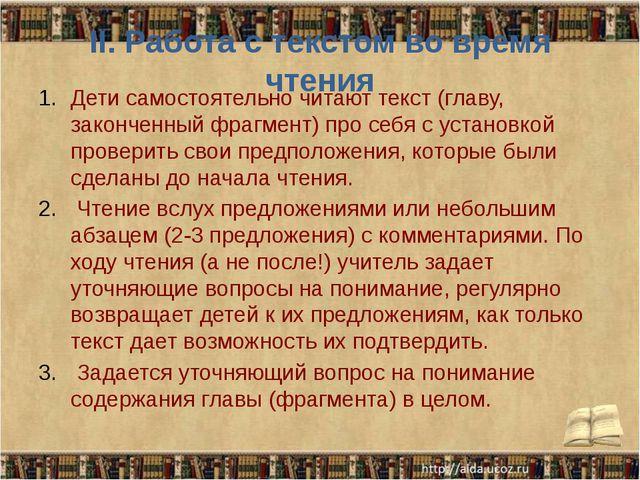 II. Работа с текстом во время чтения Дети самостоятельно читают текст (главу,...