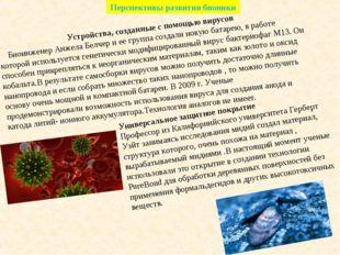 Перспективы развития бионики Устройства, созданные с помощью вирусов Биоинжен