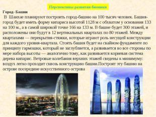 Перспективы развития бионики Город- Башня В Шанхае планируют построить город-
