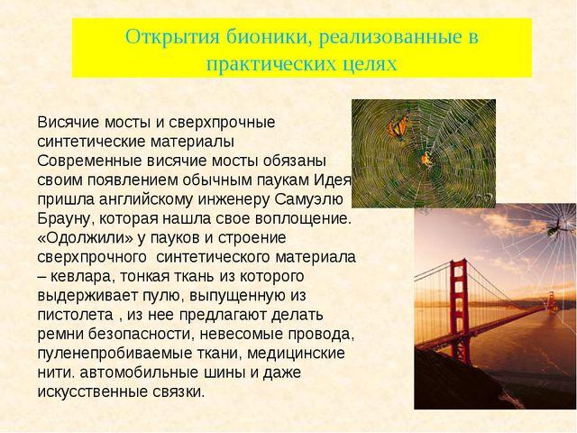 Открытия бионики, реализованные в практических целях Висячие мосты и сверхпро...