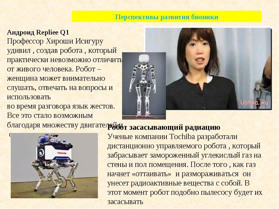 Перспективы развития бионики Андроид Repliee Q1 Профессор Хироши Исигуру уди...