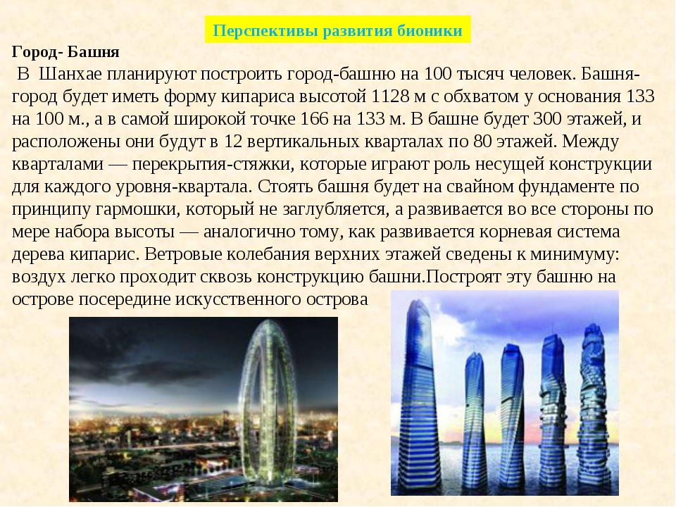 Перспективы развития бионики Город- Башня В Шанхае планируют построить город-...