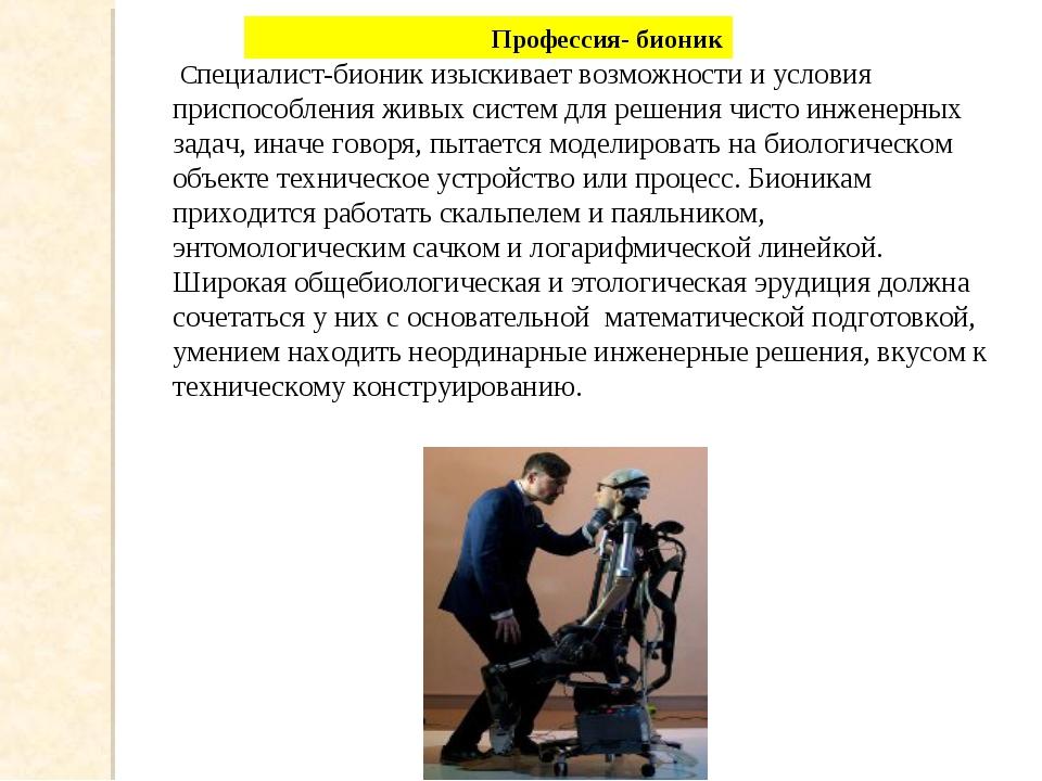 Профессия- бионик Cпециалист-бионик изыскивает возможности и условия приспосо...