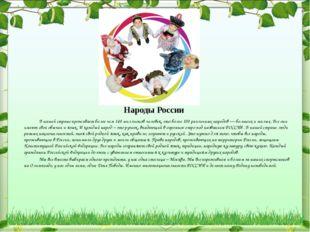 Народы России В нашей стране проживает более чем 140 миллионов человек, это б