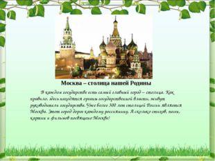 Москва – столица нашей Родины В каждом государстве есть самый главный город –