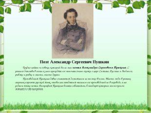 Поэт Александр Сергеевич Пушкин Трудно найти человека, который бы не зналпоэ