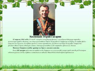 Космонавт Юрий Гагарин 12 апреля 1961 года, в 9 часов 7 минут по московскому