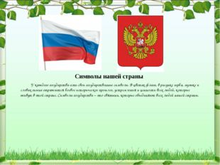 Символы нашей страны У каждого государства есть свои государственные символы.