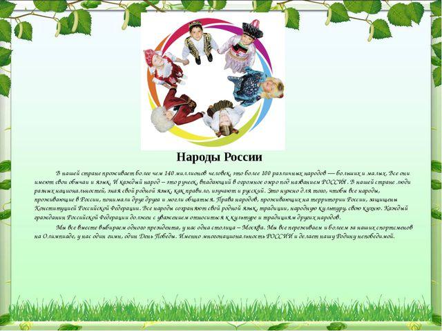Народы России В нашей стране проживает более чем 140 миллионов человек, это б...