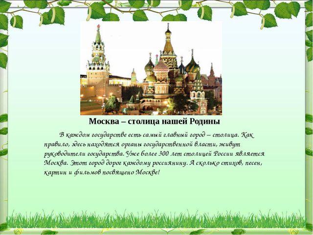 Москва – столица нашей Родины В каждом государстве есть самый главный город –...
