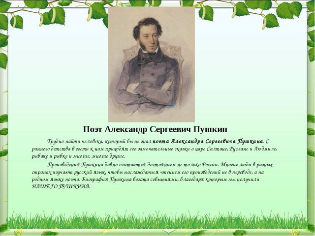 Поэт Александр Сергеевич Пушкин Трудно найти человека, который бы не зналпоэ...