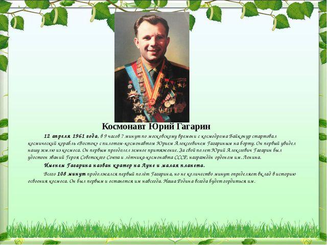 Космонавт Юрий Гагарин 12 апреля 1961 года, в 9 часов 7 минут по московскому...