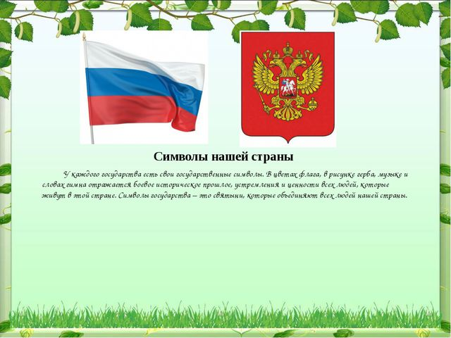 Символы нашей страны У каждого государства есть свои государственные символы....