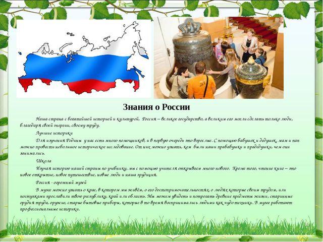 Знания о России Наша страна с богатейшей историей и культурой, Россия – велик...