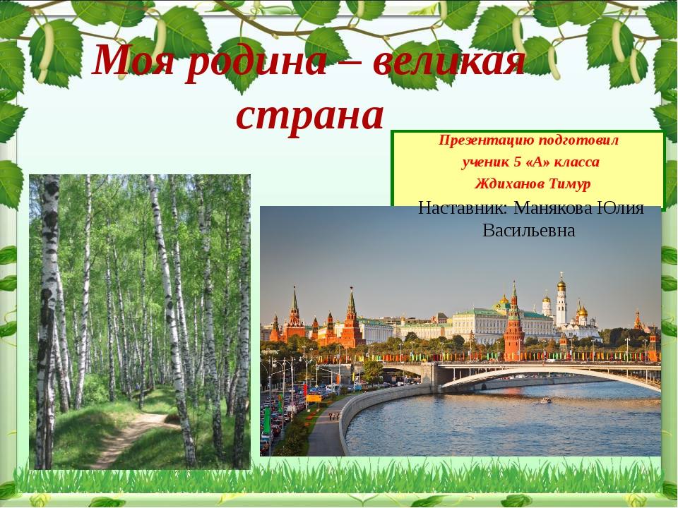 Моя родина – великая страна Презентацию подготовил ученик 5 «А» класса Ждихан...