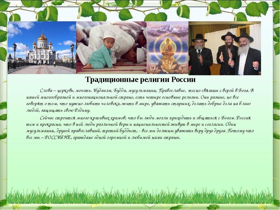 Традиционные религии России Слова – церковь, мечеть, Иудаизм, Будда, мусульма...