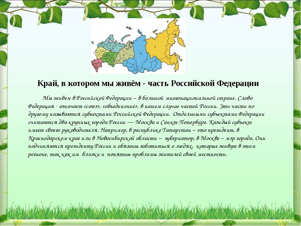 Край, в котором мы живём - часть Российской Федерации Мы живем в Российской Ф...