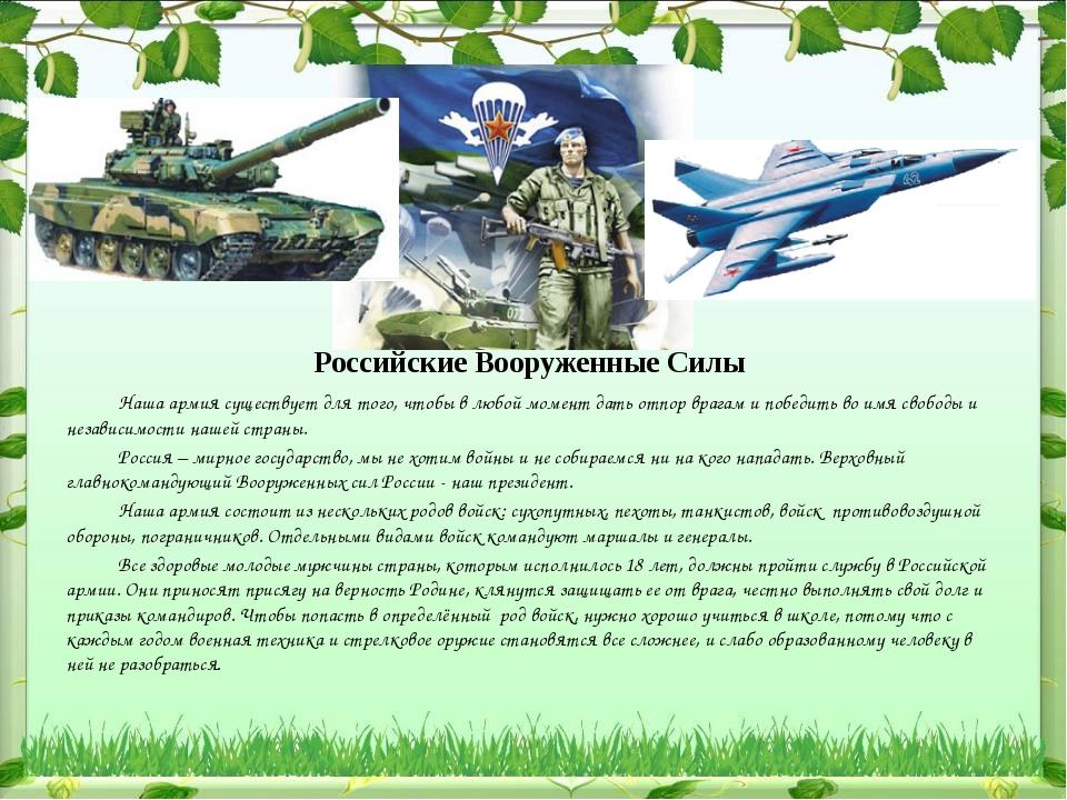 Российские Вооруженные Силы Наша армия существует для того, чтобы в любой мом...