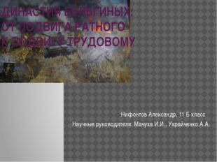 ДИНАСТИЯ БЕЛЬГИНЫХ: ОТ ПОДВИГА РАТНОГО К ПОДВИГУ ТРУДОВОМУ Нифонтов Александр