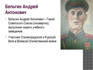 Бельгин Андрей Антонович Бельгин Андрей Антонович – Герой Советского Союза (п