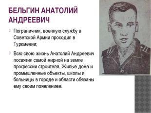 БЕЛЬГИН АНАТОЛИЙ АНДРЕЕВИЧ Пограничник, военную службу в Советской Армии прох