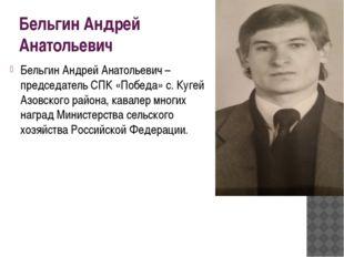 Бельгин Андрей Анатольевич Бельгин Андрей Анатольевич – председатель СПК «Поб
