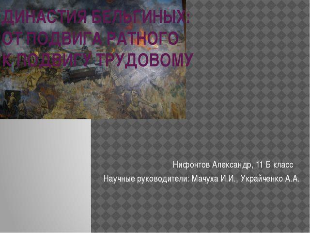 ДИНАСТИЯ БЕЛЬГИНЫХ: ОТ ПОДВИГА РАТНОГО К ПОДВИГУ ТРУДОВОМУ Нифонтов Александр...