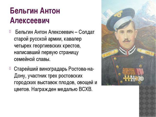 Бельгин Антон Алексеевич Бельгин Антон Алексеевич – Солдат старой русской арм...
