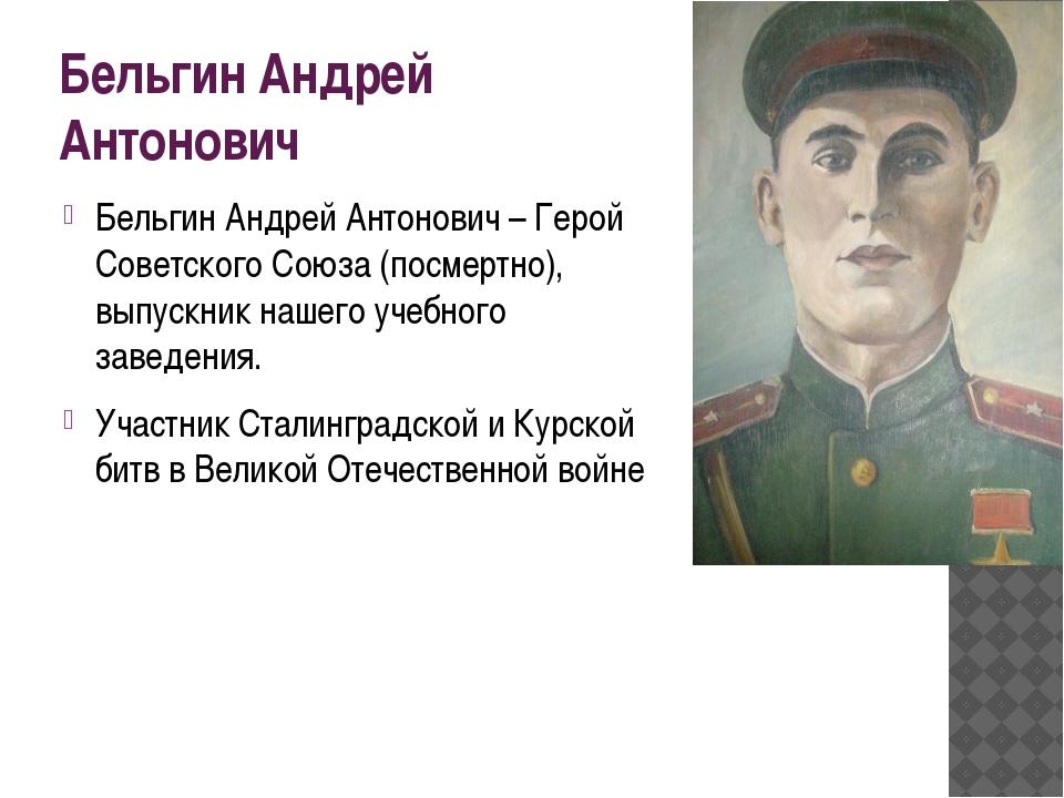 Бельгин Андрей Антонович Бельгин Андрей Антонович – Герой Советского Союза (п...