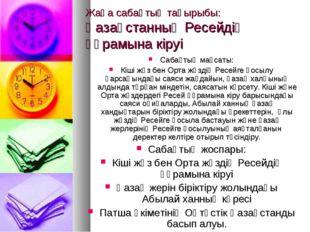 Жаңа сабақтың тақырыбы: Қазақстанның Ресейдің құрамына кіруі Сабақтың мақсаты