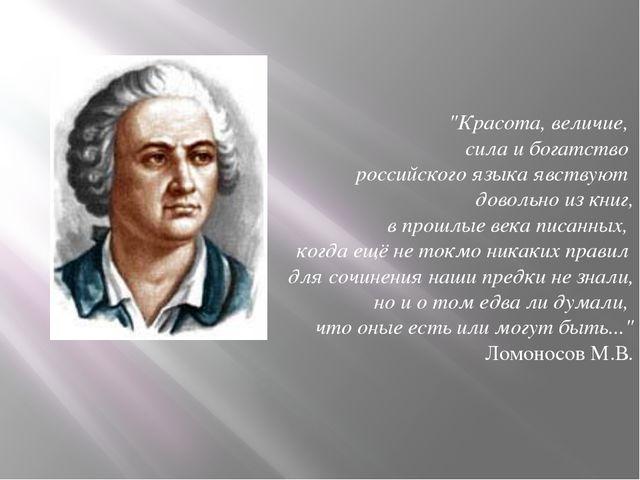 """""""Красота, величие, сила и богатство российского языка явствуют довольно из к..."""