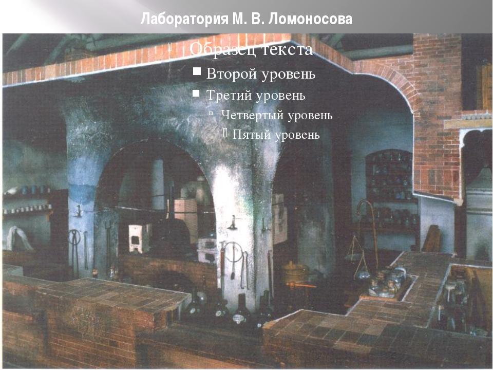 Лаборатория М. В. Ломоносова