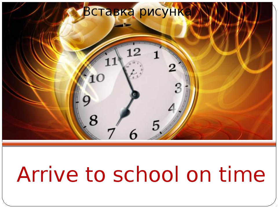 Arrive to school on time
