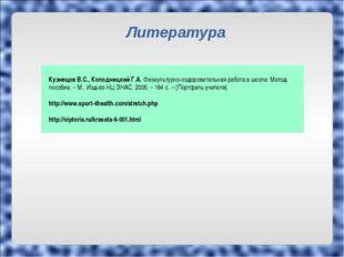 Литература Кузнецов В.С., Колодницкий Г.А. Физкультурно-оздоровительная работ