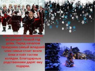 В Болгарии традиционно встречают Новый год дома. Перед началом праздника самы