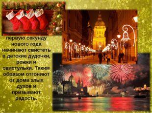 В Венгрии в первую секунду нового года начинают свистеть в детские дудочки, р