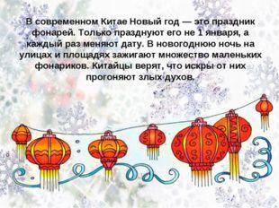 В современном Китае Новый год — это праздник фонарей. Только празднуют его не