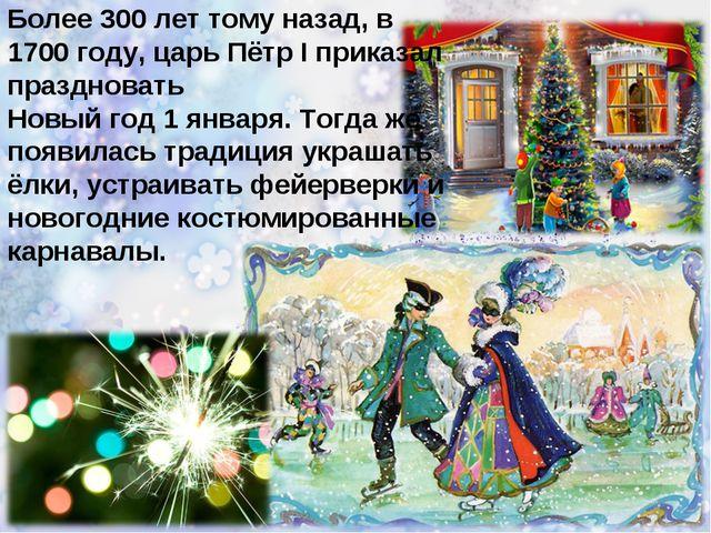 Более 300 лет тому назад, в 1700 году, царь Пётр I приказал праздновать Новый...