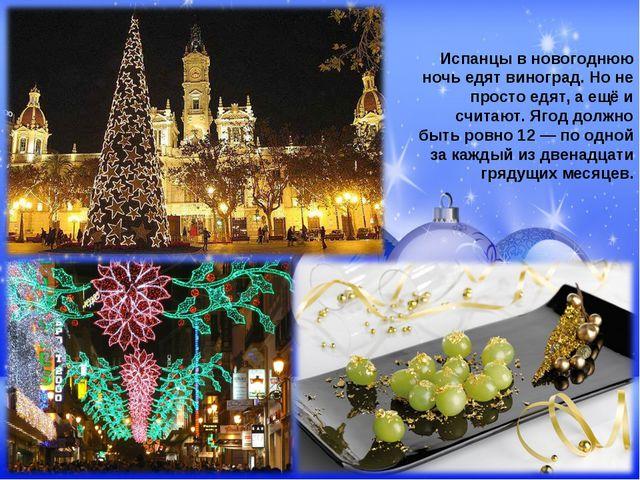 Испанцы в новогоднюю ночь едят виноград. Но не просто едят, а ещё и считают....