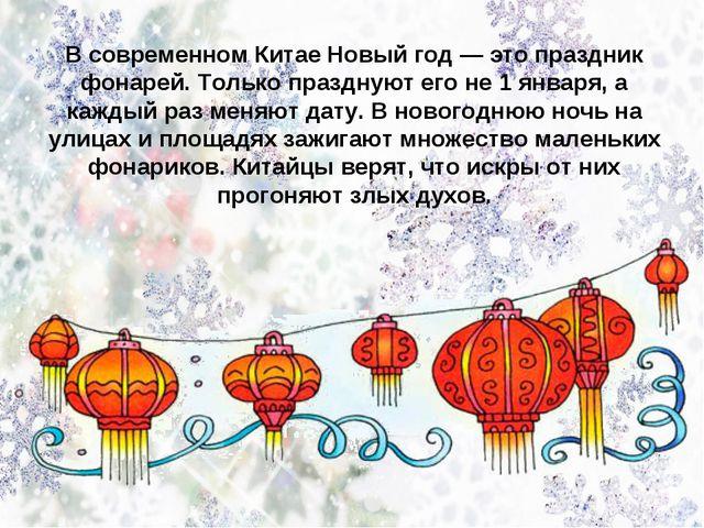 В современном Китае Новый год — это праздник фонарей. Только празднуют его не...