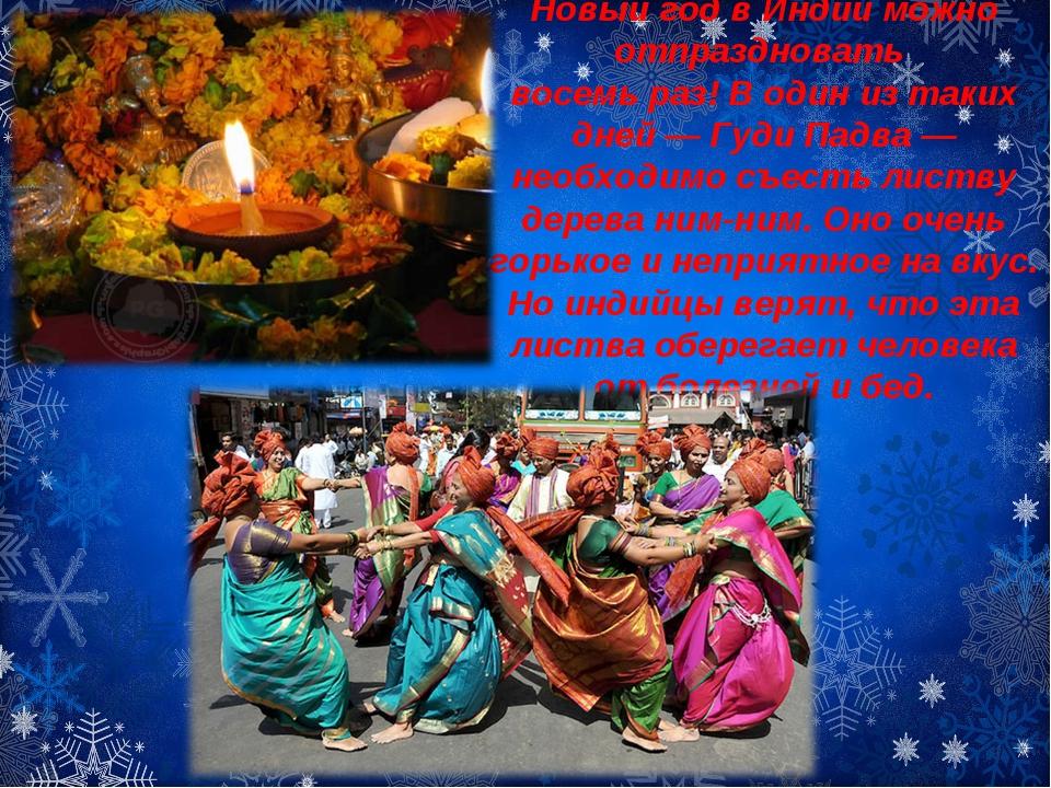 Новый год в Индии можно отпраздновать восемь раз! В один из таких дней — Гуди...