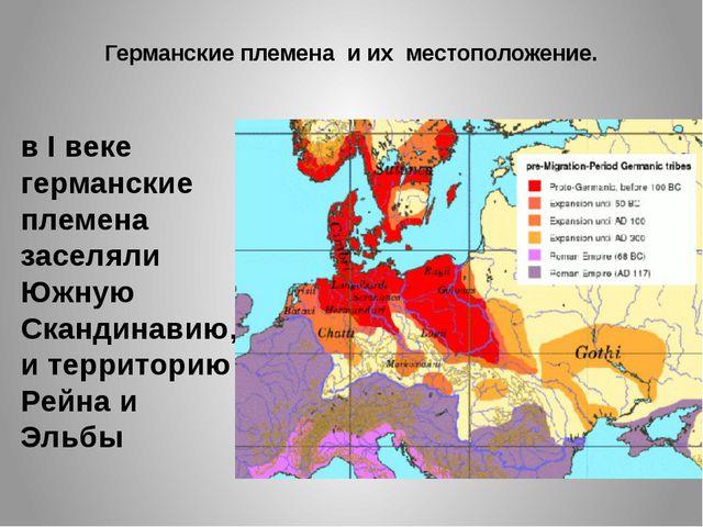 Германские племена и их местоположение. в I веке германские племена заселяли...